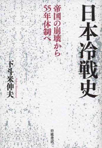 日本冷戦史――帝国の崩壊から55年体制へ