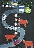 作業療法技術学1 義肢装具(作業療法学全書)