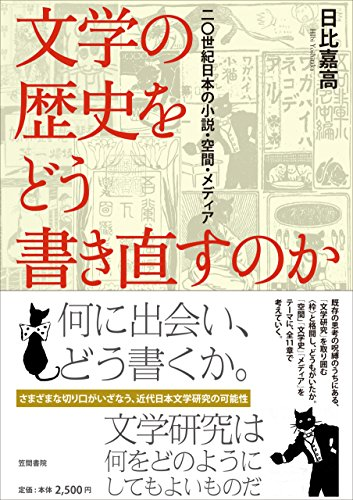 文学の歴史をどう書き直すのか: 二〇世紀日本の小説・空間・メディア