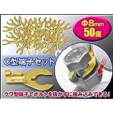 【Φ8mm】C型(クワ型)端子 配線加工/DIYに 50個セット