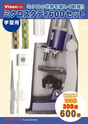 Vixen 顕微鏡 ミクロスタディ600セット 21242-2