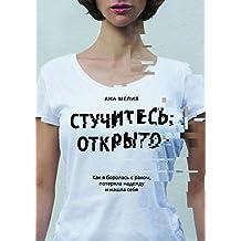 Стучитесь, открыто: Как я боролась с раком, потеряла надежду и нашла себя (Russian Edition)