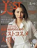 美ST(ビスト) 2018年 02 月号 [雑誌]