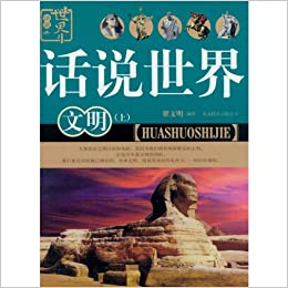 Book Civilization - The World - (upper and lower volumes) (Chinese Edition)
