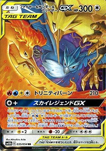 Amazon Com Pokemon Card Game Sm10b Sky Legend Fire Thunder