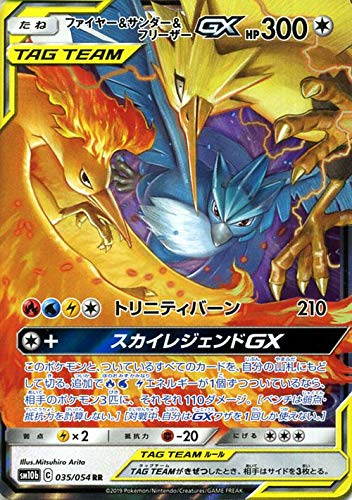 pokemon card Game SM10b Sky Legend Fire & Thunder & Freezer GX RR | Pokeka Enhanced Expansion Pack None Seed Pokemon Japanese