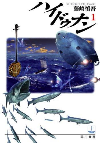 ハイドゥナン〈1〉 (ハヤカワ文庫JA)