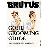 BRUTUS 2018年9/1号 小さい表紙画像