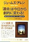ジェームズ・アレン「運命」は今日から劇的に変わる!―あなたのスピリチュアル・パワーを高める本 (知的生きかた文庫)