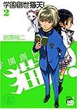 学園創世猫天! 2 (チャンピオンREDコミックス)