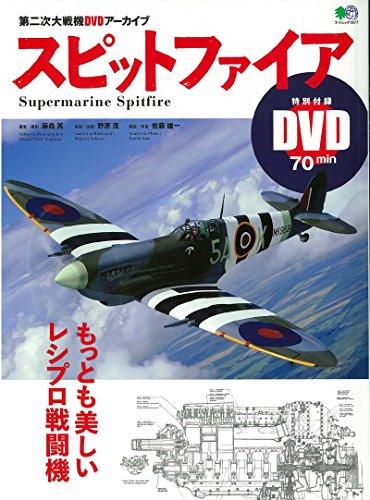 スピットファイア (エイムック 3577 第二次大戦機DVDアーカイブ)