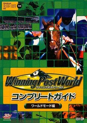 Winning Post World Complete Guide mode - World