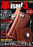革ism!3 (【INFOREST MOOK】)
