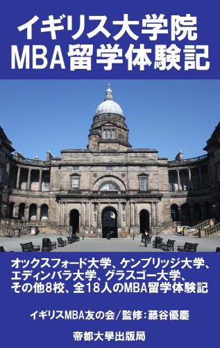 igirisuemubieiryugakutaikenki (Japanese Edition)