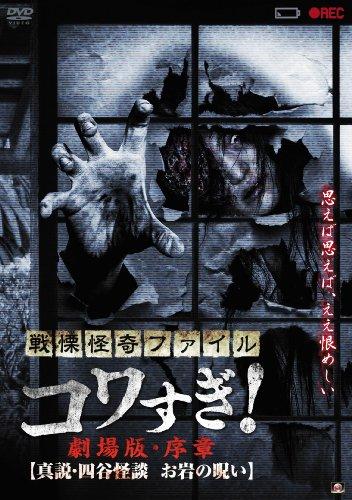 Original Video - Senritsu Kaiki File Kowasugi! Theatrical Edition Overture Shinsetsu Yotsuya Kaidan Oiwa No Noroi [Japan DVD] ALBSD-1750