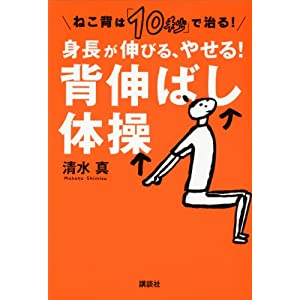 ねこ背は「10秒」で治る! 身長が伸びる、やせる! 背伸ばし体操 (講談社の実用BOOK) [Kindle版]