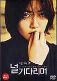 Missing You (Korean Movie w. English sub, All region DVD Version)