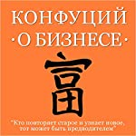 Konfutsiy o biznese [Confucius About Business] |  Confucius