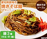 大磯屋 焼きそば麺スペシャルセット 愛知県碧南市 大磯屋製麺所 満天青空レストラン