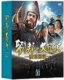 [DVD]劉邦の大風歌-漢建国記- DVD-BOXI