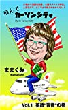 Fly to Carson City: Eigo shutoku no maki (Japanese Edition)
