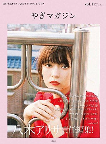 八木アリサ 最新号 表紙画像