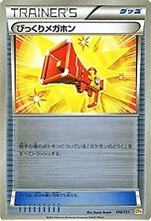 ポケモンカードゲームXY びっくりメガホン(キラ仕様) / プレミアムチャンピオンパック「EX