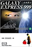 Galaxy Express 999 Paperbacks Edition Vol.1