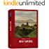 世界名著名译文库·司汤达卷:帕尔马修道院