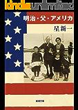明治・父・アメリカ(新潮文庫)