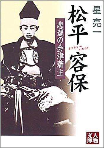 松平容保―悲運の会津藩主 (人物文庫)