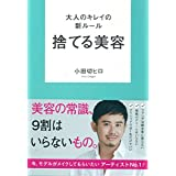 小田切ヒロ 大人のキレイの新ルール・捨てる美容 小さい表紙画像