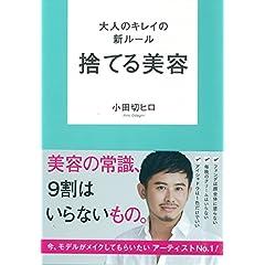 小田切ヒロ 最新号 サムネイル