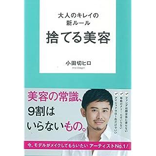 小田切ヒロ 表紙画像