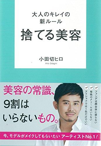 小田切ヒロ 最新号 表紙画像
