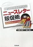 「売れる&儲かる!ニュースレター販促術」米満 和彦、高田靖久