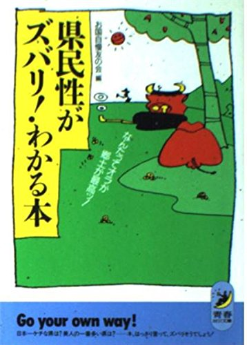 県民性がズバリ!わかる本―なんたってオラが郷土が最高ッ! (青春BEST文庫)