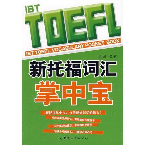 New TOEFL vocabulary Palm(Chinese Edition)