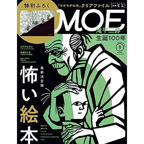 MOE 2021年9月号 画像