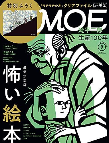 MOE 2021年9月号 画像 A