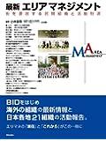 最新エリアマネジメント--街を運営する民間組織と活動財源