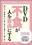 DVD 不食が人を「自由」にする (食べない弁護士の「思い込みを捨てる」生き方・DVD2枚1組)