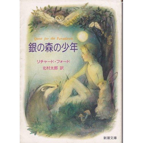 銀の森の少年 (新潮文庫)