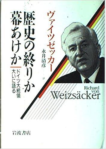 リヒャルト・フォン・ヴァイツゼッカー