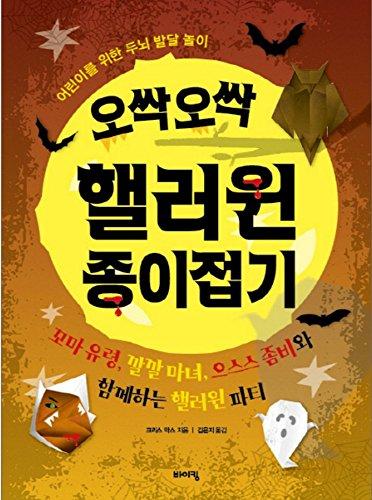 Halloween origami Book Casper ghost bat pumpkin witch zombie Fun Relax DIY Hobby 오싹오싹 할로윈 종이접기