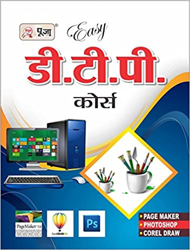 Buy Puja Easy Dtp Course Book Online at Low Prices in India | Puja