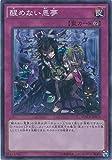 遊戯王カード MACR-JP079 醒めない悪夢(スーパーレア)遊☆戯☆王ARC-V [マキシマム・クライシス]