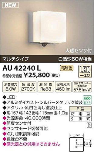 コイズミ照明 防雨型ブラケット(白熱球60W相当)ウォームシルバー AU42245L B00Z51CN4A 15739 ウォームシルバー|人感センサなし ウォームシルバー