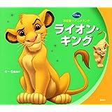決定版アニメランド ライオン・キング