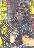 伊藤潤二傑作集(5) 脱走兵のいる家 (朝日コミックス)